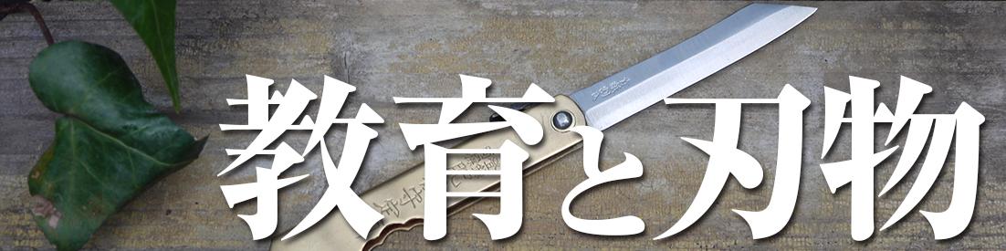 「教育と刃物」セミナー報告