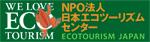 日本エコツーリズムセンター・バナー
