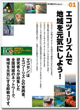 エコセンプロジェクト01