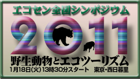 エコセン全国シンポジウム2011