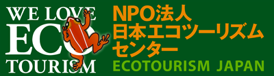 NPO法人日本エコツーリズムセンター